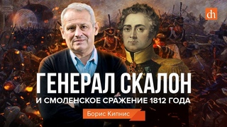 Генерал Скалон и Смоленское сражение/Борис Кипнис