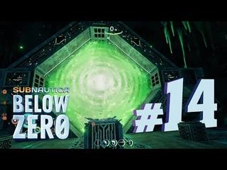 [ ПОСЛЕДНЯЯ ЧАСТЬ АЛАНА  !!!))) ] Subnautica : Below Zero  #  14