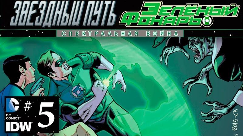 Звёздный путь Зелёный Фонарь 5 Star Trek Green Lantern 5