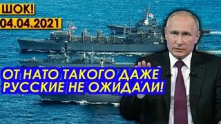ЖÉСТЬ!  Путин направил флотилию судов: НАТО начинает атаковать Северный Поток-2