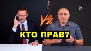 Ходорковский против Навального - кто прав?