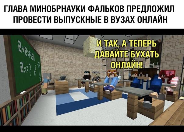 майнкрафт играть школа на 2 #7