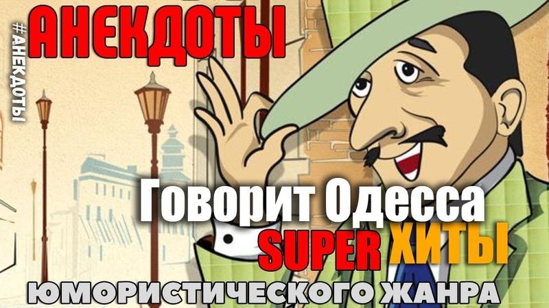 Одесские Анекдоты Говорит и показывает Одесса мама всем слушать таки Обязательно
