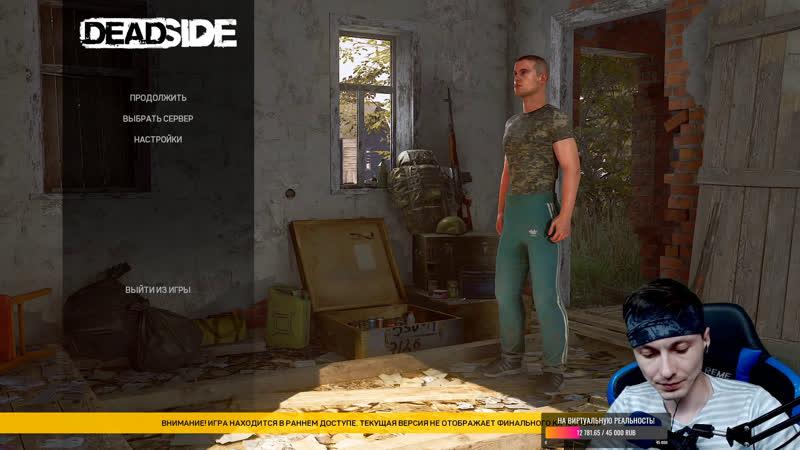 Deadside ➤ РОЗЫГРЫШ на стриме ➤ 0 1 7 детсайд патч апдейт 45