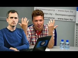 Как и почему Роман Протасевич заставил убежать западных журналистов?