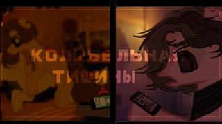 |pmv/пони клип| - колыбельная тишины.(канон)