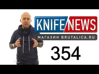 Knife News 354 (Back-Lock по новому. Шо опять?)