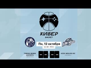 Tsmoki Minsk Esports (Беларусь) vs Azov Wolves GC (Украина)