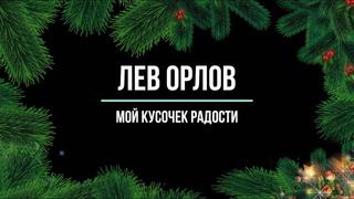 Лев Орлов - Мой Кусочек Радости