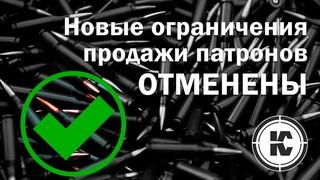 Пожарные ограничения по продаже патронов ОТМЕНЕНЫ.