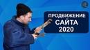 SEO ПРОДВИЖЕНИЕ САЙТА 2020 САМОСТОЯТЕЛЬНО Как продвинуть сайт в ТОП Яндекс и Google
