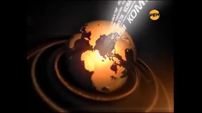 Новости 24 (РЕН-ТВ, 12.02.2010) Выпуск в 19_30 (Отрывок)
