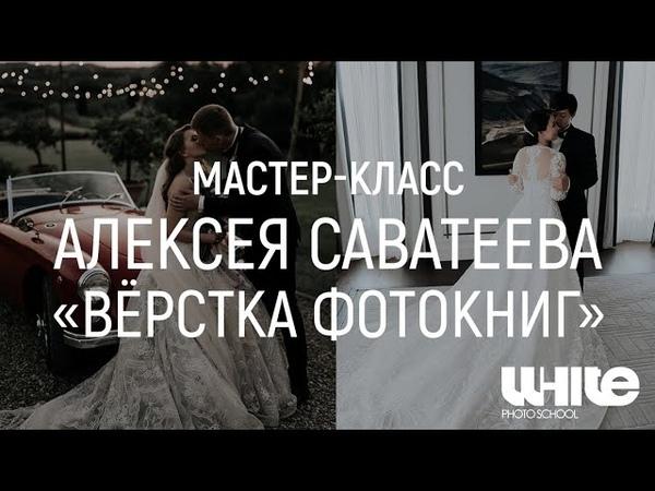 Вёрстка фотокниг Мастер класс Алексея Саватеева