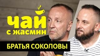 SokolovBrothers - работа в шоу бизнесе, ошибки в поклонении / Чай с Жасмин