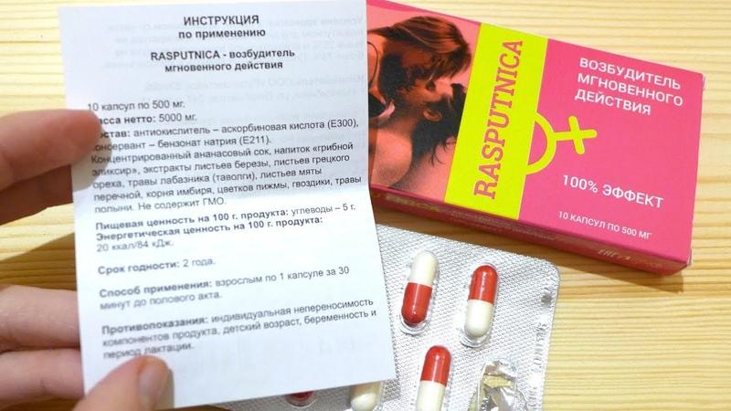 Отзыв на женский возбудитель Распутница Показываю упаковку инструкцию и капсулы смотреть онлайн без регистрации