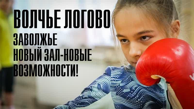 Волчье Логово Заволжье