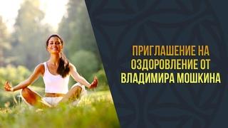 Приглашение на Оздоровление от Владимира Мошкина