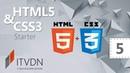 HTML5 и CSS3 Starter Урок 5 Позиционирование элементов Виды верстки
