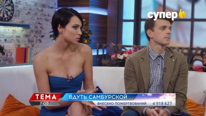Супер Сериал Вдуть Самбурской