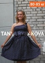 Татьяна Рыбакова фотография #8