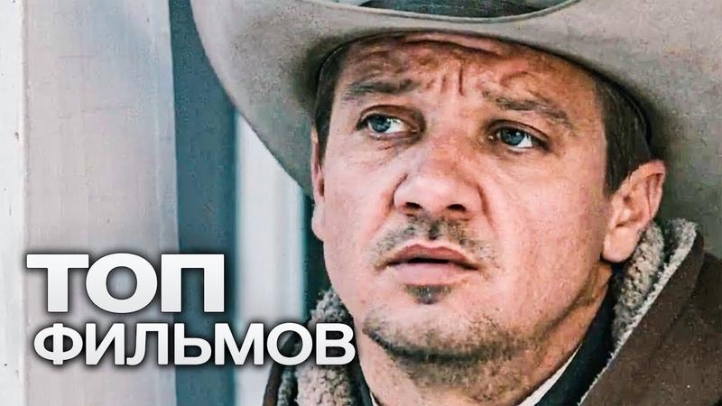 10 ФИЛЬМОВ С УЧАСТИЕМ ДЖЕРЕМИ РЕННЕРА