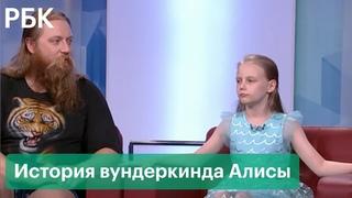 История вундеркинда Алисы Тепляковой: ЕГЭ в 8 лет, вступительные экзамены в МГУ в 9 лет