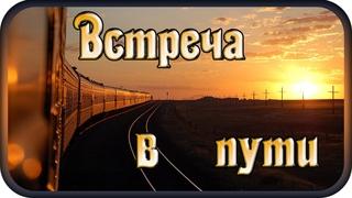 ВСТРЕЧА В ПУТИ - музыка Павел Ружицкий, MEETING ON THE WAY music Pavel Ruzhitsky