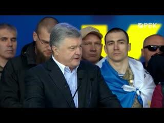 Предвыборные дебаты Порошенко и Зеленского