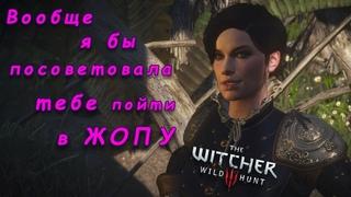 СИАННА   The Witcher 3: Wild Hunt (Ведьмак 3: Дикая Охота)