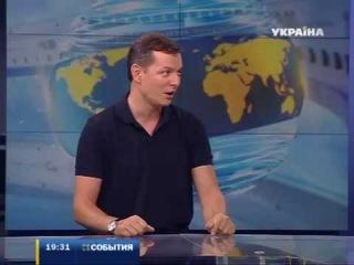 Ляшко: Я пропонував Турчинову створити депутатський батальйон