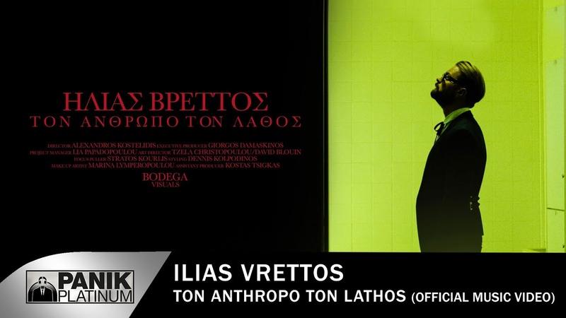 Ηλίας Βρεττός - Τον άνθρωπο τον λάθος | Vrettos - Ton Anthropo Ton Lathos - Official Music Video