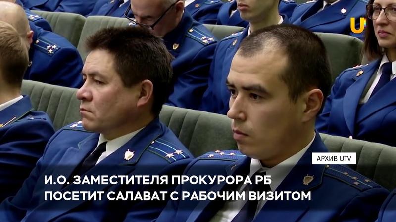 Новости UTV. Салават посетит и.о. заместителя прокурора РБ