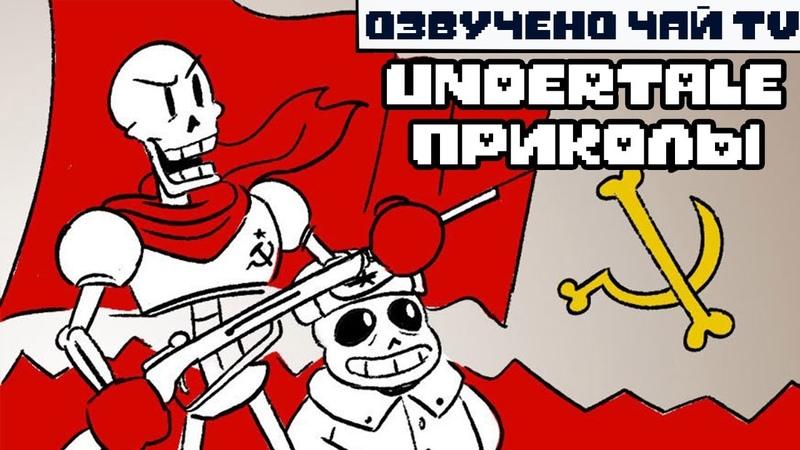 Лютые Undertale приколы (Андертейл мемы и комиксы mix)