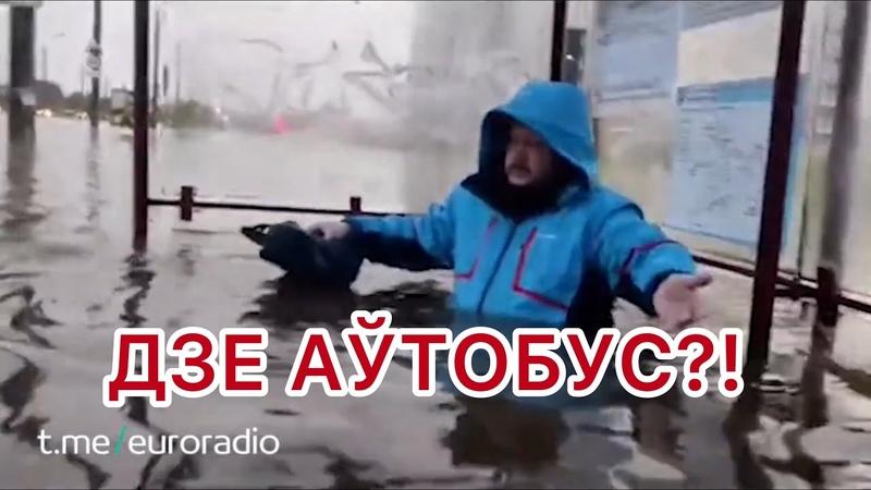 Беларусы чакаюць аўтобус у светлую будучыню І не губляюць надзею