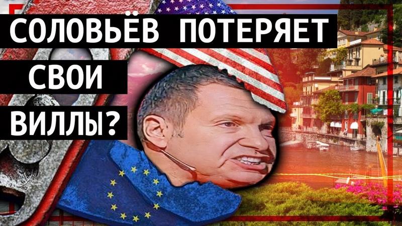 ⚡️Соловьёв потеряет свои виллы ЕС против героев расследований ФБК Клирик