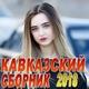 Асик Набиев - Нежная