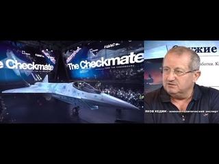 Я.Кедми: СУ-75 доказывает, что начисто уничтоженная авиапромышленность России возродилась