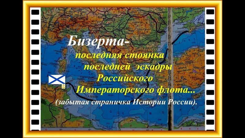 В ноябре 2020 г столетие последней стоянки кораблей Императорского флота России в Бизерте Тунис