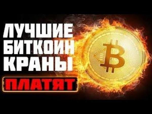 AdBTC и FreeBitcoin 💸 топ 2 сайта Биткоин без вложений каторые платят уже давно