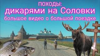 ПОХОДЫ: дикарями на Соловки. Большое видео о 11-ти дневной поездке.