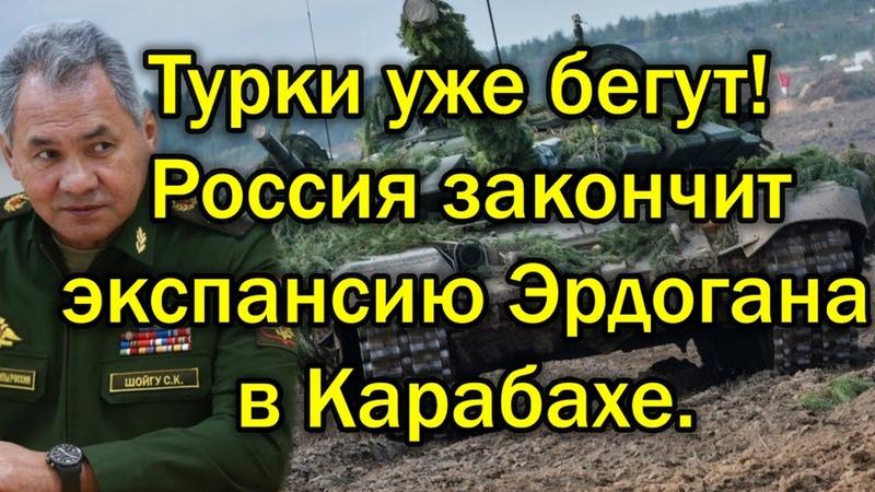 Турки уже бегут Россия закончит экспансию Эрдогана в Карабахе