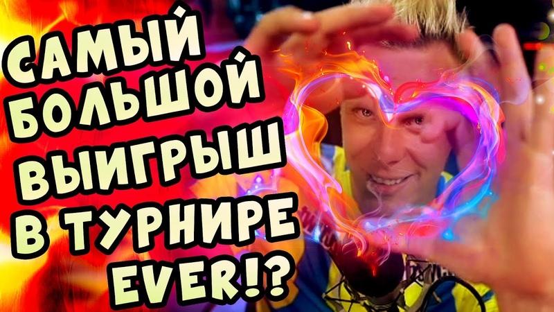 💰 Самый большой выигрыш в турнире EVER 💰 Хайлайты покер стримов Миши Иннера