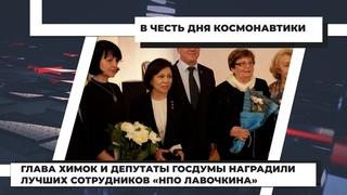 Глава Химок и депутаты Госдумы наградили лучших сотрудников «НПО Лавочкина».