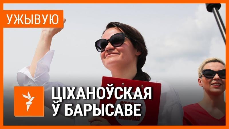 Пікет Ціханоўскай у Барысаве Пикет Тихановской в Борисове