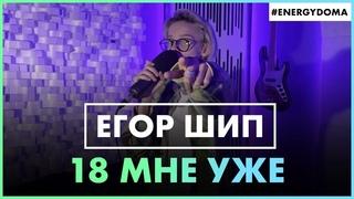 ЕГОР ШИП - 18 Мне Уже (Live @ Радио ENERGY)