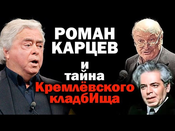 Семейная тайна кремлевского погоста АНДРЕЙУГЛАНОВ ЗАУГЛОМ
