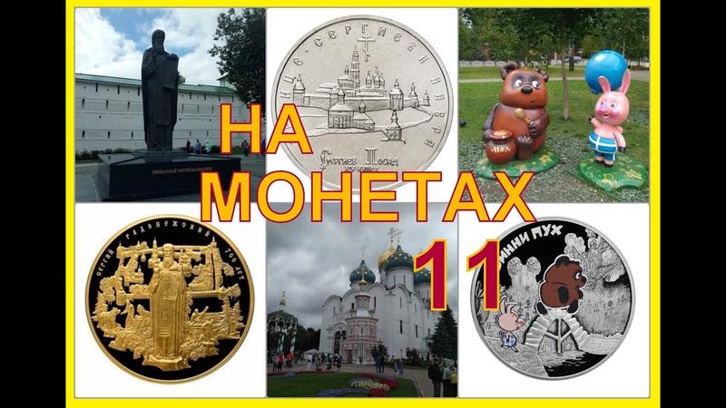 На монетах и банкнотах часть 11 Сергиев Посад