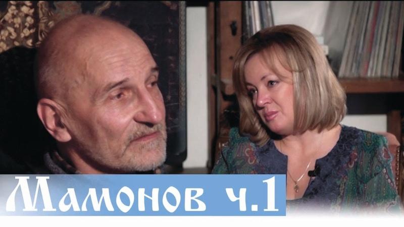 МАМОНОВ Петр Что я буду делать в четверг если умру в среду Верую Козенкова Елена