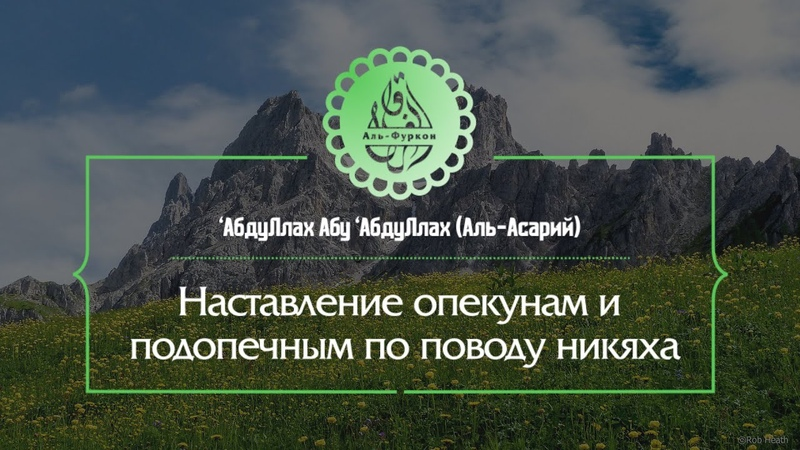 Наставление опекунам и подопечным по поводу никяхa 'АбдуЛлах Абу 'АбдуЛлах Аль Асарий