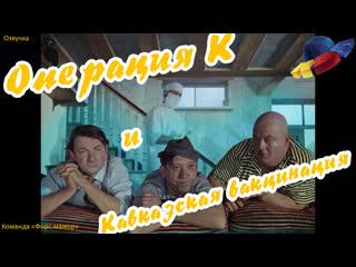 "КВН 2020. Конкурс ""Озвучка"" - ""Падал прошлогодний снег"" . Команда ""Форс - мажор"", р.п. Вача."